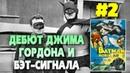 БЭТМЕН НА ЭКРАНЕ 2 Сериал БЭТМЕН И РОБИН 1949 года