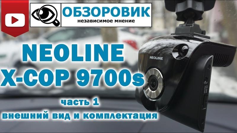 Детальный обзор NEOLINE X COP 9700s Часть 1 - Внешний вид и комплектация