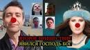 Встречаем Царей Христов Антихристов Богов Когут Ткаченко Поддубный Анная