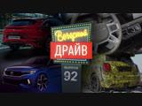 Вечерний Драйв #92 - Как слили в сеть интерьер Дефендера и другие автомобильные истории