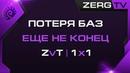 ★ Потеря баз ещё не конец   StarCraft 2 с ZERGTV ★