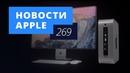 Новости Apple 269 выпуск MacBook с Face ID и антивирус для iOS