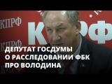 Рашкин: «Навальному сливает информацию ФСБ»