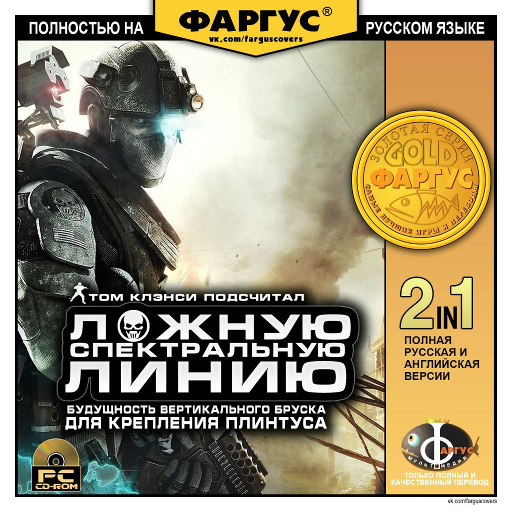 Tom Clancy's Ghost Recon: Future Soldier 1.7 + Raven Strike DLC торрент