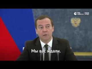 Дмитрий Медведев сделал замечание Ткачеву