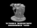 Игровая миниатюра WARHAMMER 4000
