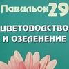 """Павильон """"Цветоводство и Озеленение"""" (ВВЦ, ВДНХ)"""