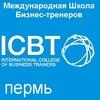 ICBT  в Перми: Международная Школа Бизнес-тренер