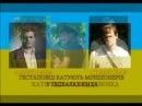 Украина видео боевиков 18.02.2014 - Современные палачи Украины (пытки)