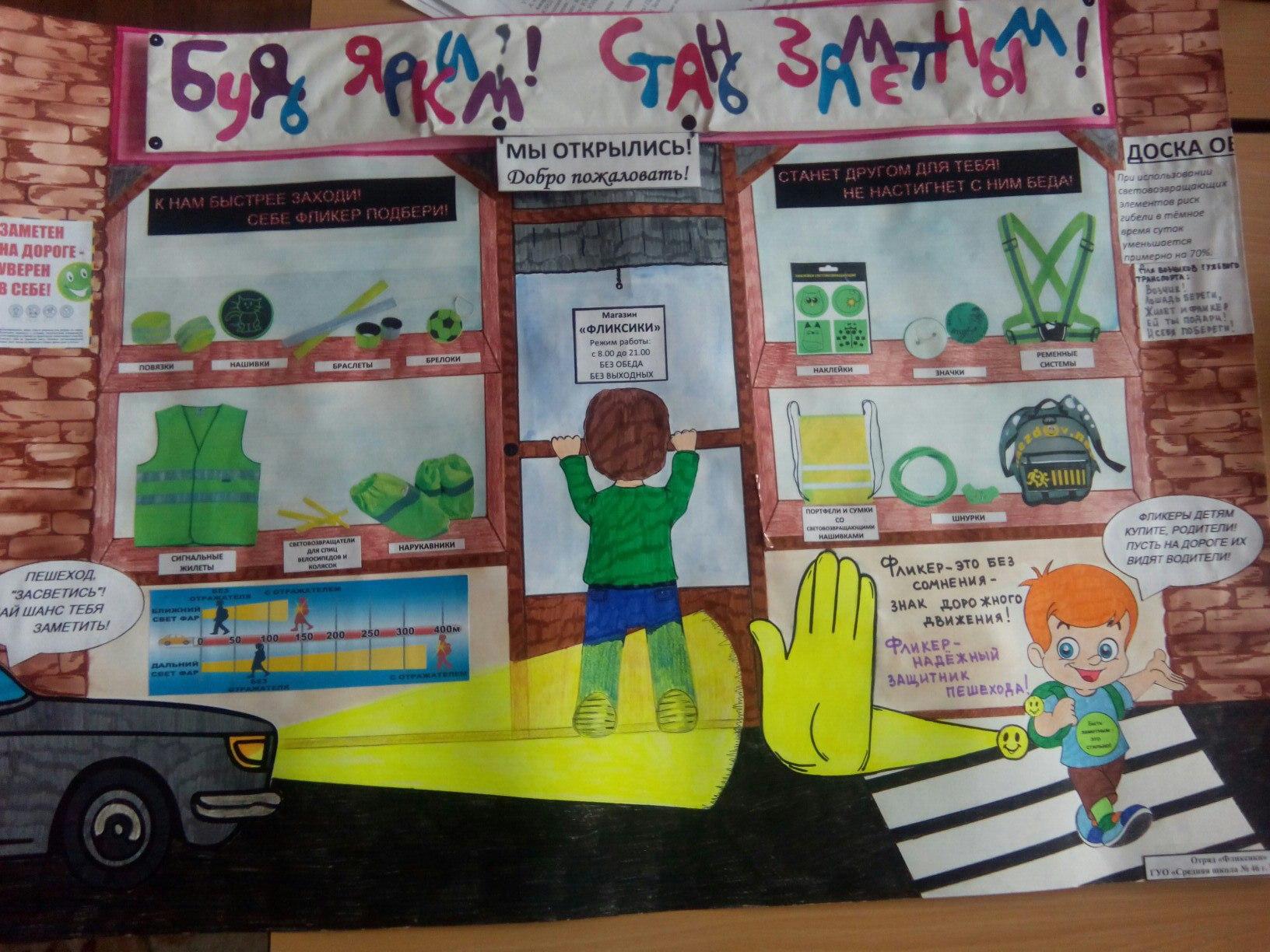 Слёт-конкурс юных инспекторов дорожного движения