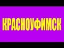 2 апреля❤️Красноуфимск❤️Данир Сабиров