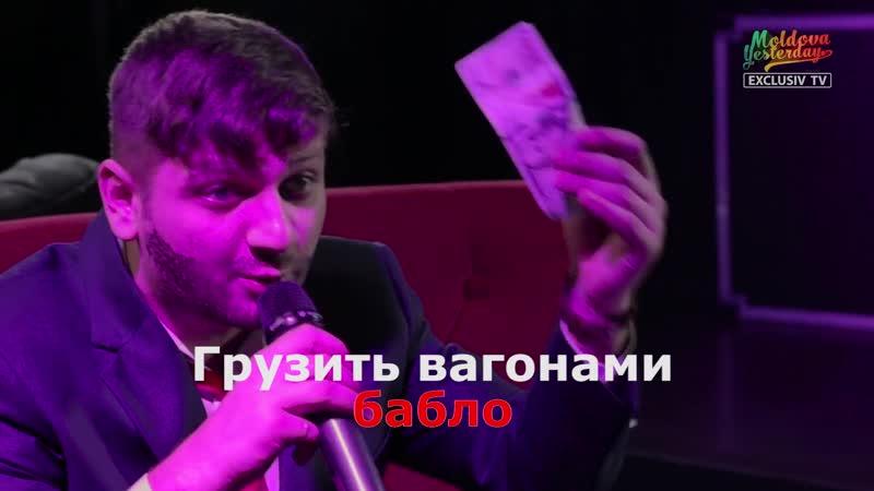 Илан Шор в караоке