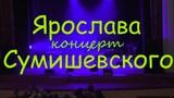 Я.Сумишевский, первый концерт в Брянске. Часть I , чистый звук.