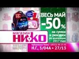 АКЦИЯ СКИДКА 50% НА ВСЕ РЮКЗАКИ