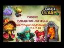9 Castle Clash / Битва Замков / Рамзи / Жестокие подземки 7.1-7.10 на одном дыхании
