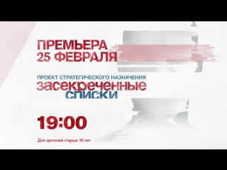 «Засекреченные списки»/ПРЕМЬЕРА/25 февраля/РЕНТВ