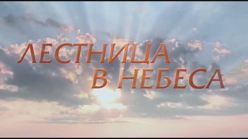 ЛЕСТНИЦА В НЕБЕСА   1 СЕРИЯ