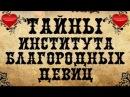 Тайны института благородных девиц 184 серия (Драма исторический сериал)