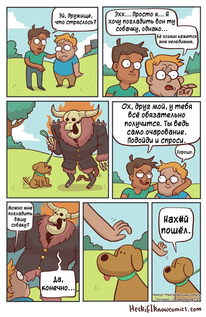 Комикс про собачку
