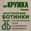 Презентация нового альбома А.Б. в Подольске