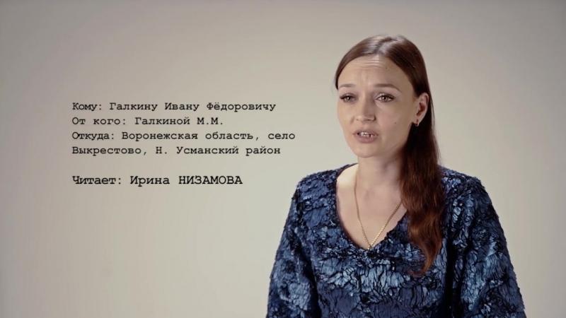040718_Письма на фронт_ГАЛКИНУ_Чит.НИЗАМОВА_07