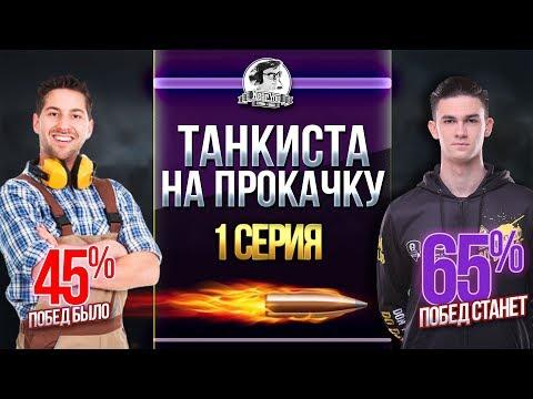 1 серия ТАНКИСТА НА ПРОКАЧКУ ПОДНИМАЕМ СТАТУ С 45% ПОБЕД