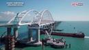 Железнодорожная часть Крымского моста в пиковой фазе строительства. Опубликовано: 1 окт. 2018 г.