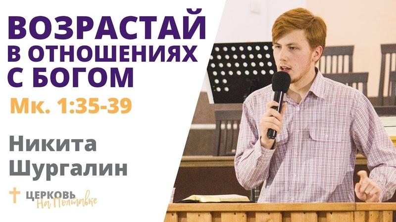 Никита Шургалин 20 01 19 Возрастай в отношениях с Богом