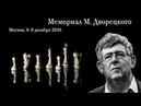 Мемориал Марка Дворецкого. 1-5 туры.