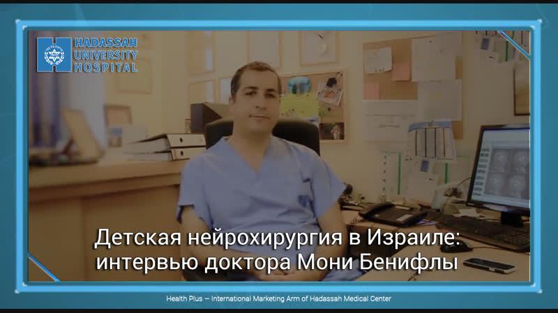 Детская нейрохирургия в Хадассе интервью доктора Мони Бенифлы