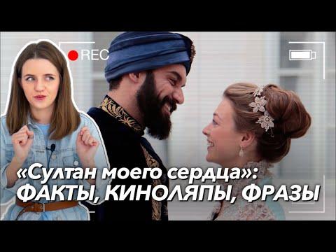 10 особенностей русско турецкого сериала Султан моего сердца