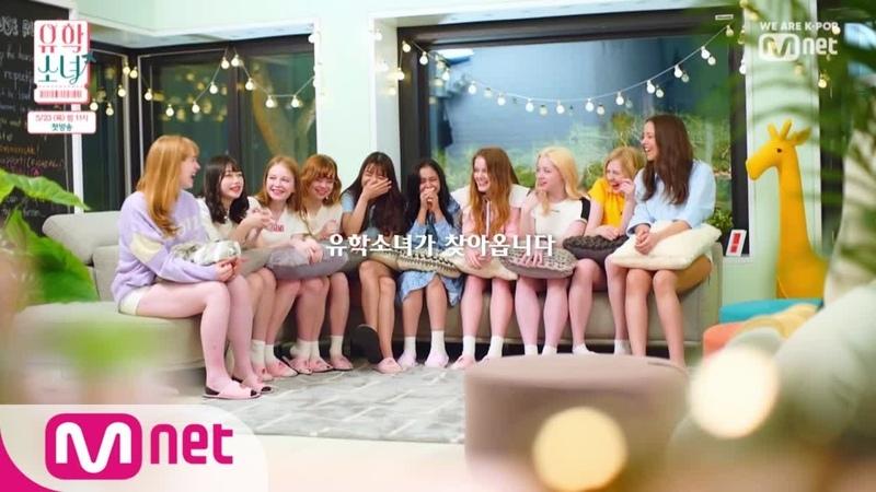 UHSN 10개국 소녀들의 좌충우돌 신개념 유학 버라이어티! 유학소녀 523(목) 밤 11시 첫방송