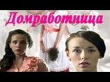 Домработница 4 серия (2013) Мелодрама драма сериал