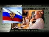 Крах нефте-доллара :: Россия наносит ответный удар
