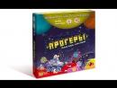 «Прогеры» — игра про алгоритмы и основы программирования