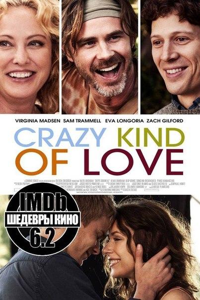 Сумасшедший вид любви (2014)