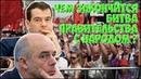 ✅ ПУТИН спас РОССИЮ ǀ какой финал ожидает Правительство России