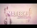 Выставка Неожиданный Малевич Из архива А А Лепорской подаренного Русскому музею