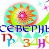 """Театр зрелищ """"СЕВЕРНЫЙ ПРАЗДНИК"""""""