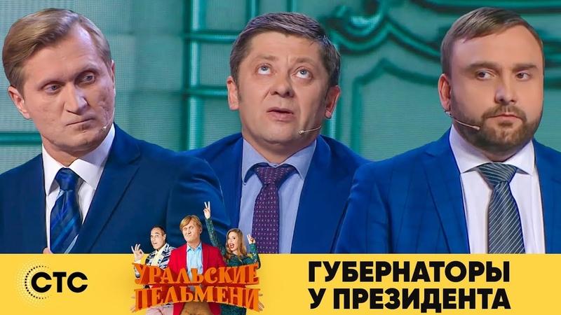 Губернаторы у президента Уральские Пельмени 2018