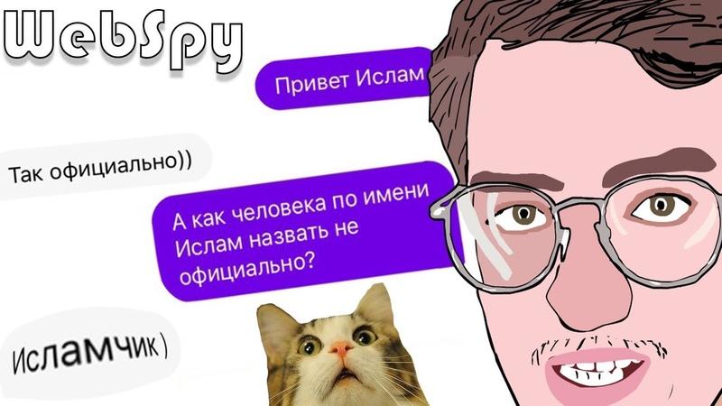 ПРИТВОРИЛСЯ ДЕВУШКОЙ В БАДУ | WebSpy