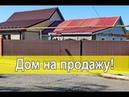Продается кирпичный дом с ремонтом 2018г. в Абинском районе Краснодарского края