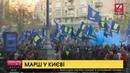 Сутички марш військових та затримання в Києві Перші про головне Вечір 19 00 за 14 10 18