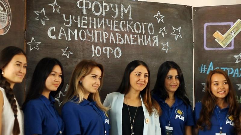 VTemeTV форум ученического самоуправления ЮФО