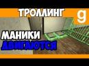 SedsitGC Garry's mod Троллинг МАНИКИ ДВИГАЮТСЯ