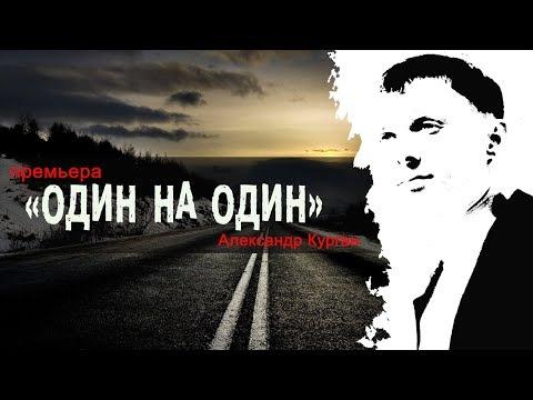 Александр Курган - Один на один Абсолютная новинка 2018