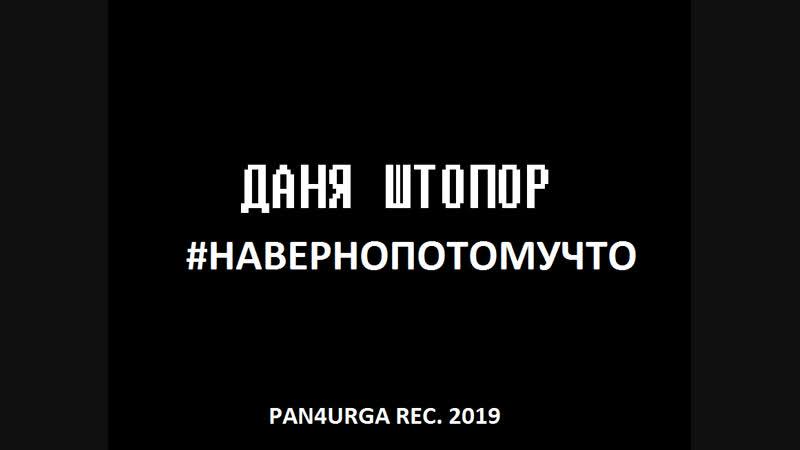Даня Штопор НаверноПотомуЧто