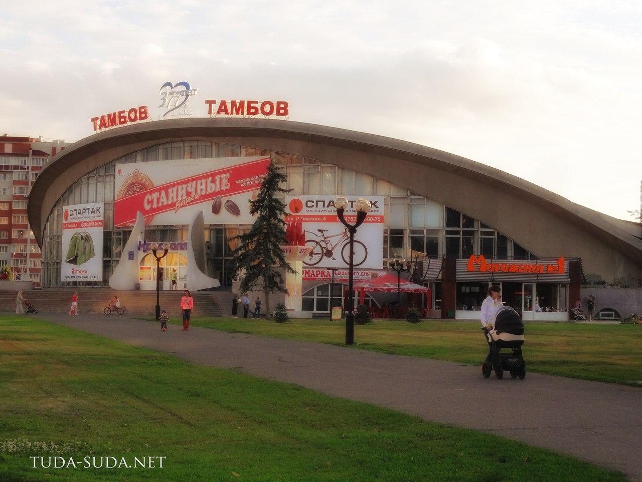 Спортивный комплекс спартак