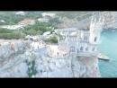 Крым - Ласточкино гнездо
