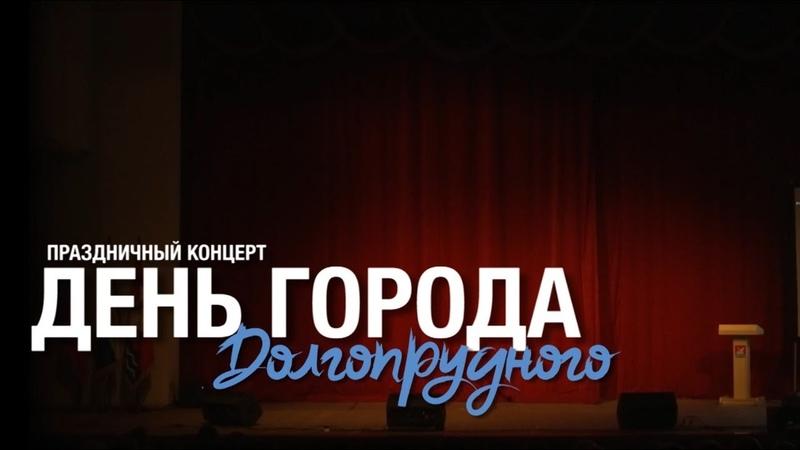 Концерт ко дню города   Долгопрудный